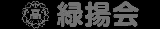 緑揚会 | 東京農業大学第二高等学校同窓会緑揚会